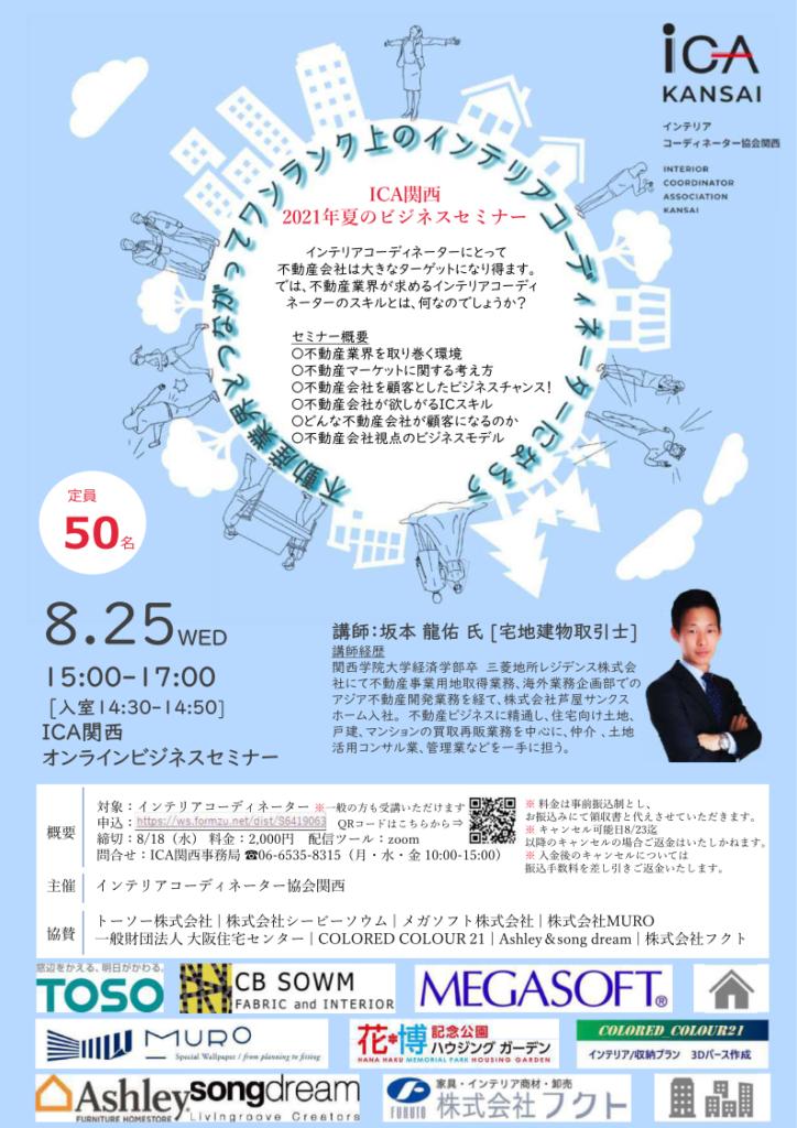 2021'ICA関西サマービジネスセミナー